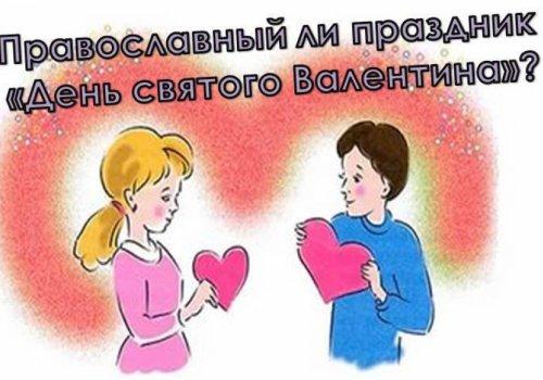 День святого Валентина: мнение Русской православной церкви
